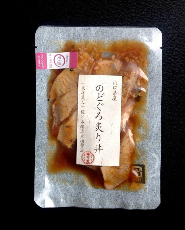 のどぐろ炙り丼3